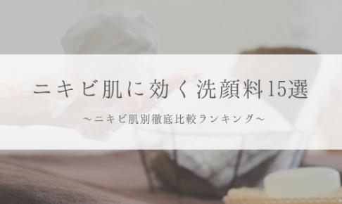 白 ニキビ 洗顔 料
