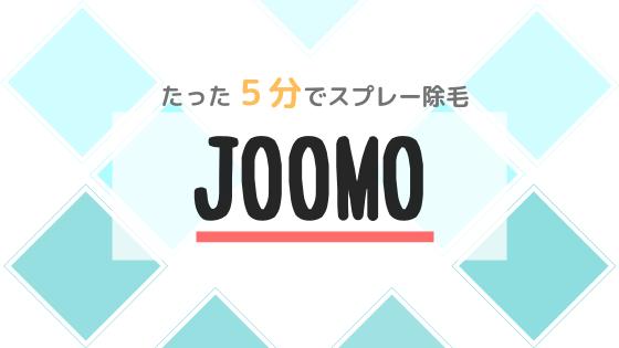 JOOMOアイキャッチ画像