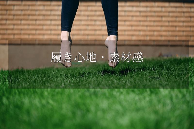 履くだけイージースリムレッグ 履き心地・使用感