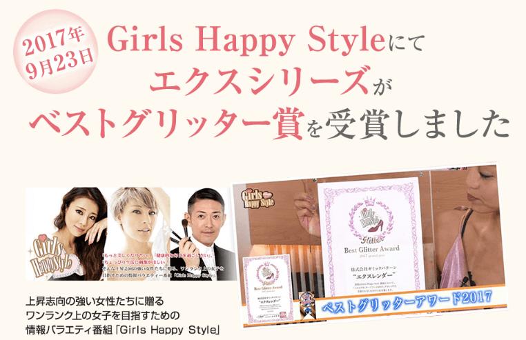 girls happy styleでエクスシリーズが紹介された