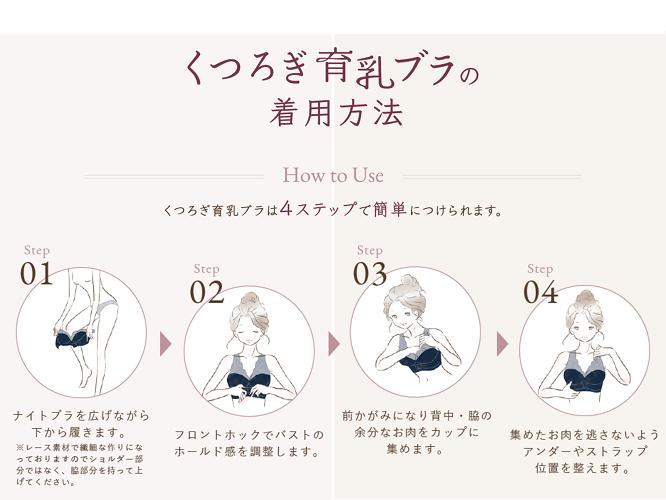 ルルクシェルくつろぎ育乳ブラ 付け方