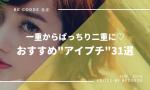 【必見!!】おすすめアイプチ31選♪バレずにかわいい瞳GET!