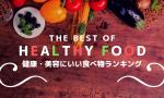 【2020年最新】美容・健康にいい食べ物ランキングベスト10!